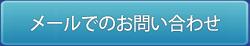 株式会社コマキへのお問い合わせメールフォーム